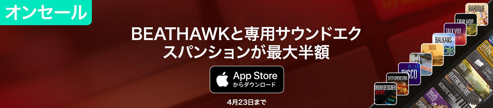 UVI BeatHawk | On sale