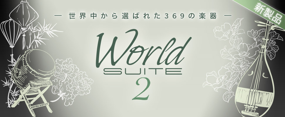 World Suite 2 - New